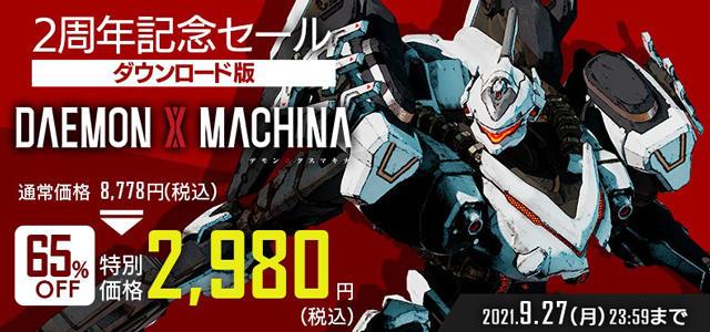 DAEMON X MACHINA_640×360_トピックス用バナー.png